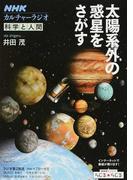 太陽系外の惑星をさがす (NHKシリーズ NHKカルチャーラジオ科学と人間)(NHKシリーズ)