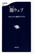 闇ウェブ (文春新書)(文春新書)