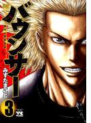 バウンサー 3 (ヤングチャンピオン・コミックス)(ヤングチャンピオン・コミックス)