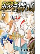 カルラ舞う! 外伝安倍晴明編2 変幻退魔夜行 (BONITA COMICS)(ボニータコミックス)