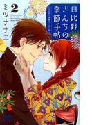日比野さんちの季節手帖 2 ワケあり夫婦の十二か月 (PRINCESS COMICS)