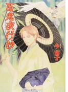百鬼夜行抄 25 (Nemuki+コミックス)(Nemuki+コミックス)