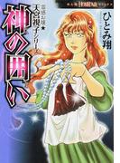 神の囲い (HONKOWAコミックス 霊感お嬢★天宮視子シリーズ)(HONKOWAコミックス)