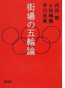 街場の五輪論 (朝日文庫)(朝日文庫)