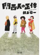 関西人の正体 (朝日文庫)(朝日文庫)