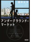 アンダーグラウンド・マーケット (朝日文庫)(朝日文庫)