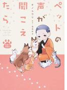 ペットの声が聞こえたら 奇跡の楽園編 (HONKOWAコミックス)(HONKOWAコミックス)