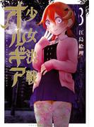 少女決戦オルギア 3 (ヤングマガジン)(ヤンマガKC)