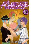 ACMA:GAME 18 (週刊少年マガジン)