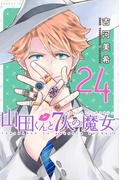 山田くんと7人の魔女 24 (週刊少年マガジン)