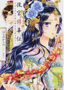 後宮錦華伝 予言された花嫁は極彩色の謎をほどく (コバルト文庫)(コバルト文庫)