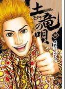 土竜の唄 50 (ヤングサンデーコミックス)(ヤングサンデーコミックス)