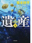 遺産 下 (小学館文庫)(小学館文庫)