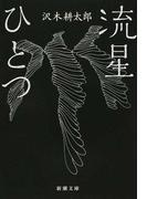 流星ひとつ (新潮文庫)(新潮文庫)
