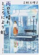 雨のち晴れ、ところにより虹 (新潮文庫)(新潮文庫)