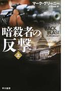 暗殺者の反撃 上 (ハヤカワ文庫 NV)
