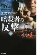 暗殺者の反撃 下 (ハヤカワ文庫 NV)(ハヤカワ文庫 NV)