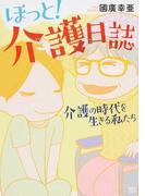 ほっと!介護日誌 介護の時代を生きる私たち (akita essay collection)
