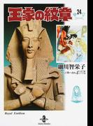 王家の紋章 24 (秋田文庫)(秋田文庫)