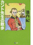 カント先生の散歩 (潮文庫)
