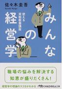 みんなの経営学 使える実戦教養講座 (日経ビジネス人文庫)(日経ビジネス人文庫)