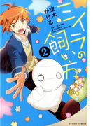 ミイラの飼い方 2 (COMICO BOOKS)