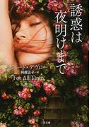 誘惑は夜明けまで (二見文庫 ザ・ミステリ・コレクション)(二見文庫)