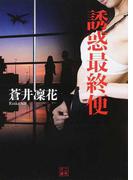 誘惑最終便 (二見文庫)(二見文庫)