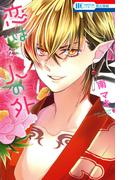恋は人の外 2 (花とゆめCOMICS)(花とゆめコミックス)
