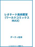 レオタード美肉饗宴 (ワールドコミックスMAX)