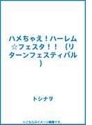 ハメちゃえ!ハーレム☆フェスタ!! (リターンフェスティバル)