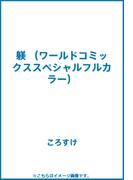 躾 (ワールドコミックススペシャルフルカラー)