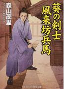 葵の剣士風来坊兵馬 書下ろし長編時代小説 1