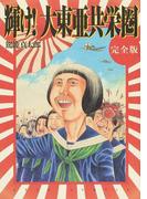 輝け!大東亜共栄圏 完全版 (ohta comics)(Ohta comics)
