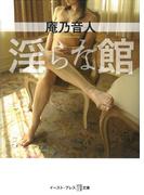 淫らな館 (イースト・プレス悦文庫)(悦文庫)