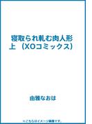 寝取られ軋む肉人形 上 (XOコミックス)