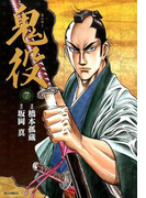 鬼役 7 (SPコミックス)(SPコミックス)