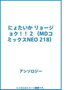 にょたいか リョージョク!! 2 (MDコミックスNEO 218)