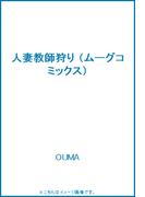 人妻教師狩り (ムーグコミックス)