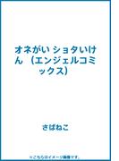 オネがい ショタいけん (エンジェルコミックス)