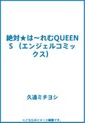 絶対★は〜れむQUEENS (エンジェルコミックス)