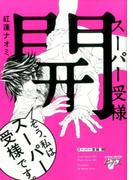 スーパー受様 開 (ジュネットコミックス)