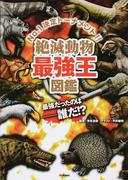 絶滅動物最強王図鑑 No.1決定トーナメント!! 最強だったのは−誰だ!?