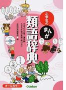 小学生のまんが類語辞典 やまとことば/漢字語 カタカナ語の変換・使い分け