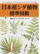 日本産シダ植物標準図鑑 1