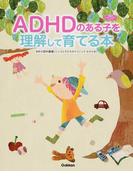 ADHDのある子を理解して育てる本 (学研のヒューマンケアブックス)(学研のヒューマンケアブックス)