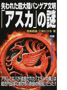 失われた超大陸パンゲア文明「アスカ」の謎 アダムとエバが追放された「エデンの東」は超古代日本における「奈良の飛鳥」だった!! (MU SUPER MYSTERY BOOKS)(ムー・スーパーミステリー・ブックス)