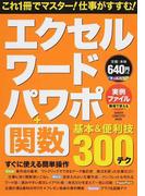 エクセル ワード パワポ+関数基本&便利技300テク (GAKKEN COMPUTER MOOK)(Gakken computer mook)