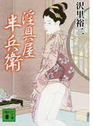 淫具屋半兵衛 (講談社文庫)(講談社文庫)