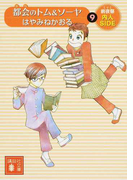 都会のトム&ソーヤ 9 前夜祭〈内人side〉 (講談社文庫)(講談社文庫)